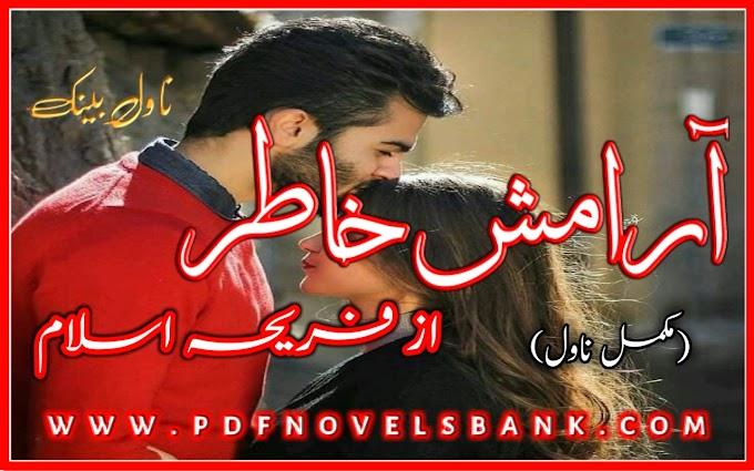 Aramish Khatir by Fariha Islam Complete Novel