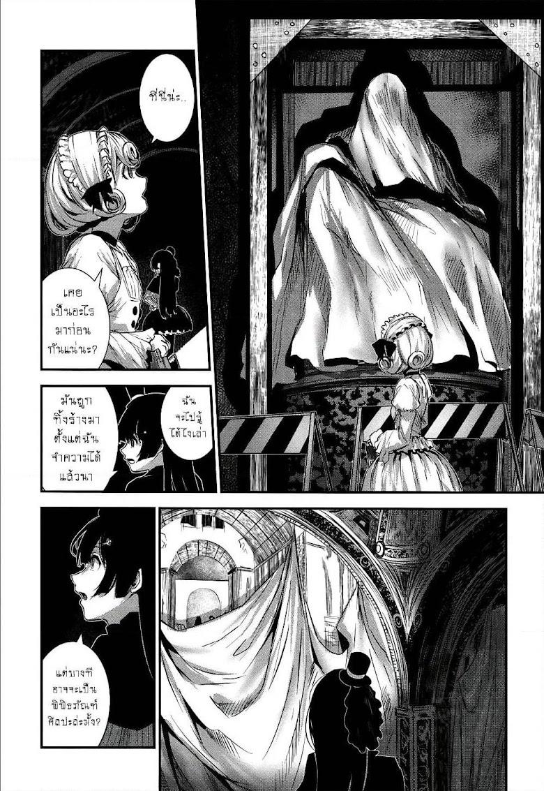 Coffee Moon - หน้า 26