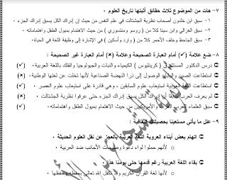إجابة أسئلة التقويم لغتنا والتقدم العلمي للصف العاشر ثانوية الشجاع بن الأسلم