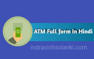 Atm_full_form