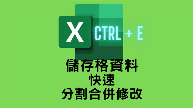 Excel小技巧:善用『Ctrl + E』快速鍵,將資料分割擷取、合併、修改並『快速填入』儲存格