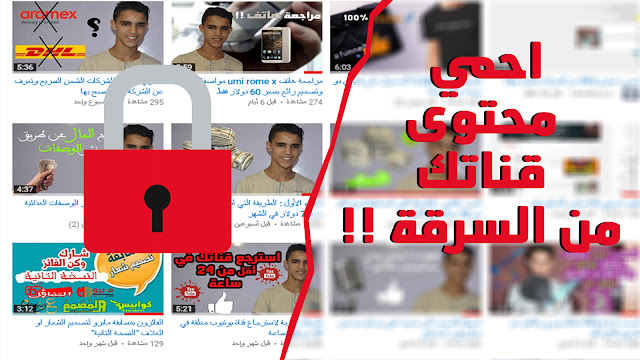 حماية فيديوهات القناة من السرقة