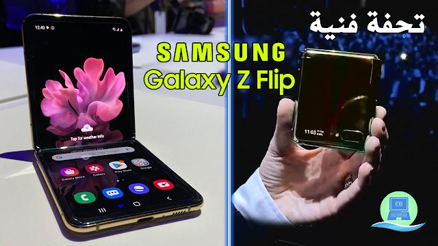 رسميًا : تعرف على مواصفات ، مميزات وسعر الهاتف القابل للطي Samsung Galaxy Z Flip