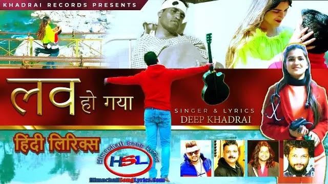 Love Ho Gaya Himachali Song Lyrics - Deep Khadrai : लव हो गया