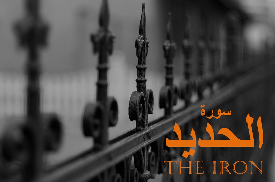 Surah al Hadid - The Iron: Summary of 57th Chapter of the