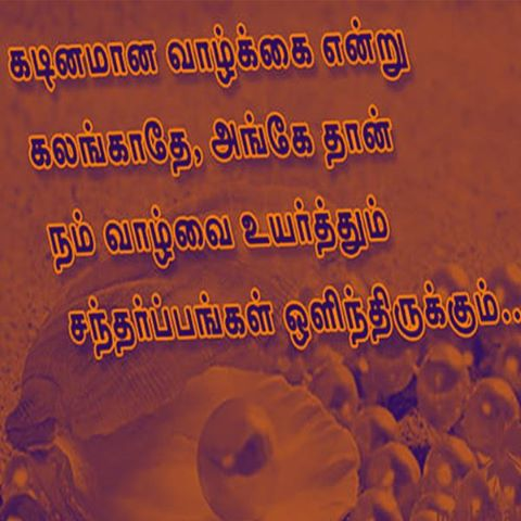 motivational quotes in tamil kavithaigal images love