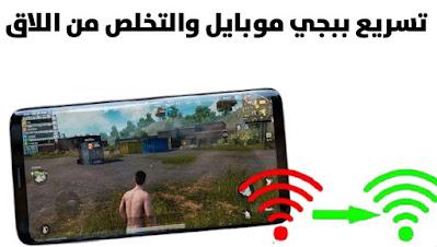 افضل تطبيق لتسريع لعبة ببجي موبايل على الهواتف والتخلص من اللاق