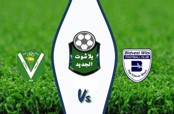 نتيجة مباراة النصر الليبي وبيدفيست ويتس اليوم بتاريخ 12/29/2019 الكونفيدرالية الأفريقية
