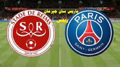 مشاهدة مباراة باريس سان جيرمان وستاد ريمس  بث مباشر كورة ستار في الدوري الفرنسي
