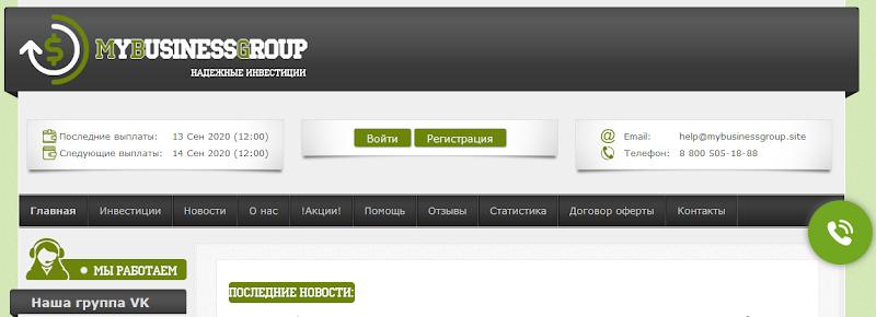 Мошеннический сайт mybusinessgroup.site – Отзывы, развод, платит или лохотрон? Информация