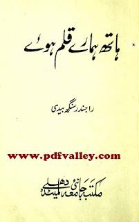 Hath Hamary Qalam Howe by Rajinder Singh Bedi