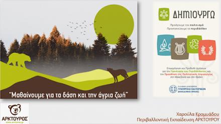 Ο ΑΡΚΤΟΥΡΟΣ διοργάνωσε επιμορφωτικό webinar με τη συμμετοχή 1.500 εκπαιδευτικών