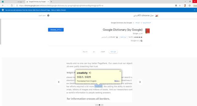 تثبيت اضافات جوجل كروم علي متصفح Microsoft Edge