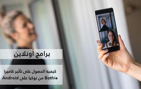 كيفية الحصول على تأثير كاميرا Bothie من نوكيا على Android
