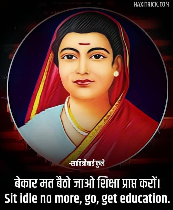 Savitribai Phule Quotes in Hindi Photo