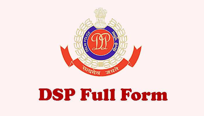 DSP Full Form in Hindi - डीएसपी क्या है?