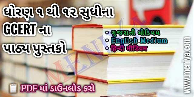 GCERT 1 TO 12 BOOKS DOWNLOAD IN PDF