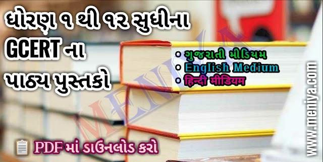 GCERT Text Book Download Std 3 | STD 3 Text Book PDF
