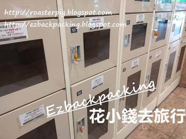 韓國超市免費儲物櫃