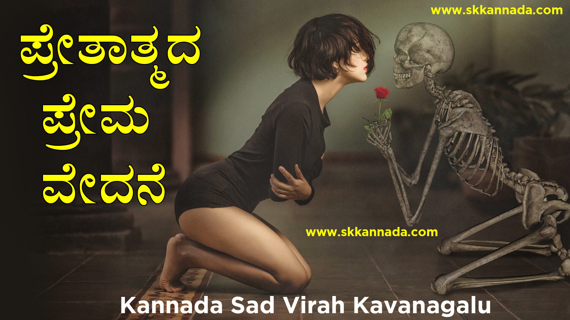ಪ್ರೇತಾತ್ಮದ ಪ್ರೇಮ ವೇದನೆ : Very Sad Virah Love Kavanagalu in Kannada