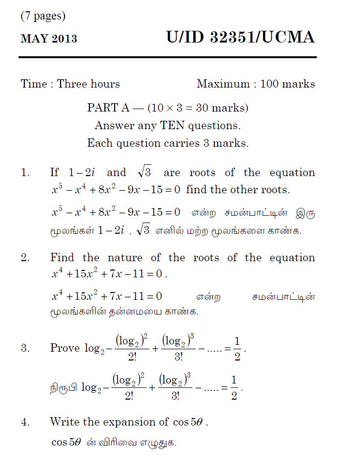 Madras University: B Sc Maths ALGEBRA AND TRIGONOMETRY 2013