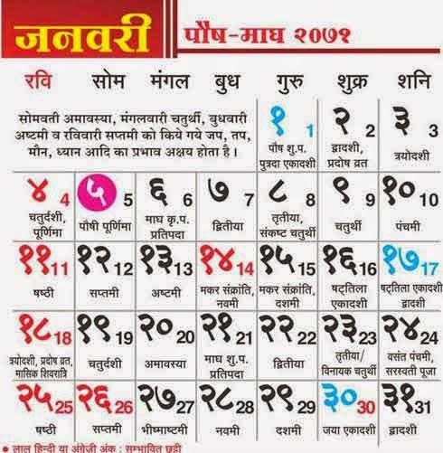2017 Calendar India Panchang