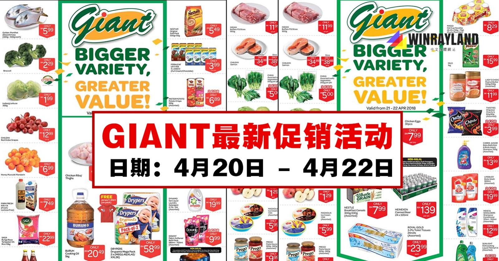 GIANT最新促销活动