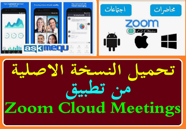 """تحميل برنامج zoom cloud meetings للكمبيوتر"" Zoom cloud Meetings"""" ""تحميل برنامج zoom cloud meetings للكمبيوتر بالعربي"" ""برنامج zoom كامل"" ""مجانا برنامج زووم للكمبيوتر"" ""برنامج زووم للمحاضرات"" ""تحميل برنامج زوم من ميديا فاير"" ""تحميل برنامج زووم على ويندوز"" ""zoom cloud meetings"" ""zoom cloud meetings apk"" ""zoom cloud meetings download"" ""zoom cloud meetings تنزيل"" ""zoom cloud meetings تحميل"" ""zoom cloud meetings شرح"" ""zoom cloud meetings windows"" ""zoom cloud meetings login"" ""zoom cloud meetings online"" ""zoom cloud meetings app download"" ""zoom cloud meetings app for pc 64 bit"" ""zoom cloud meetings android"" ""zoom cloud meetings apk for android 4.4 2"" ""zoom cloud meetings by zoom.us isn't available on google play on this device"" ""zoom cloud meetings by zoom"" ""zoom cloud meetings by zoom.us isn't available on google play on this device chromebook"" ""zoom cloud meetings baixar"" ""zoom cloud meetings by meet happy"" ""zoom cloud meetings browser"" ""zoom cloud meetings business"" ""zoom cloud meetings background"" ""zoom cloud meetings crack"" ""zoom cloud meetings.com"" ""zoom cloud meetings chrome"" ""zoom cloud meetings cost"" ""zoom cloud meetings chromebook"" ""zoom cloud meetings cho máy tính"" ""zoom cloud meeting.com"" ""zoom cloud meeting crack"" ""zoom cloud meetings download apk"" ""zoom cloud meetings download free"" ""zoom cloud meetings download windows 10"" ""zoom cloud meetings download for macbook"" ""zoom cloud meetings download android"" ""zoom cloud meetings desktop app"" ""zoom cloud meetings download google play"" ""zoom cloud meetings extension"" ""zoom cloud meetings exe file download"" ""zoom cloud meetings en español"" ""zoom cloud meetings.exe"" ""zoom cloud meetings e2 80 8f"" ""zoom cloud meetings english"" ""zoom cloud meetings en laptop"" ""zoom cloud meetings en tv"" ""zoom cloud meetings for pc"" ""zoom cloud meetings for chrome"" ""zoom cloud meetings for android 4.4.2"" ""zoom cloud meetings for pc download"" ""zoom cloud meetings for windows 7"" ""zoom cloud meetings for laptop"" ""zoom cloud meetings free download for windows 7"" ""zoom cloud meetings for android"" ""zoom cloud meetings giriş"" ""zoom cloud meetings google play"" ""zoom cloud meetings galaxy tab e"" ""zoom cloud meetings google chrome"" ""zoom cloud meetings google play store"" ""zoom cloud meetings guide"" ""zoom cloud meetings google"" ""zoom cloud meetings guide 2020"" ""zoom cloud meetings how to use"" ""zoom cloud meetings host"" ""zoom cloud meetings help"" ""zoom cloud meetings hp laptop"" ""zoom cloud meetings hp"" ""zoom cloud meetings history"" ""zoom cloud meetings hd"" ""zoom cloud meetings how does it work"" ""zoom cloud meetings indir"" ""zoom cloud meetings ios"" ""zoom cloud meetings install"" ""zoom cloud meetings ipad"" ""zoom cloud meetings for mac"" ""zoom cloud meetings ios app"" ""zoom cloud meetings id"" ""zoom cloud meetings in laptop"" ""zoom cloud meetings join"" ""zoom cloud meetings jak działa"" ""zoom cloud meetings jak zainstalować na komputer"" ""zoom cloud meetings jw.org"" ""zoom cloud meetings jobs"" ""zoom cloud meetings jak się zalogować"" ""zoom cloud meeting join online"" ""zoom cloud meeting join from browser"" ""zoom cloud meetings apk uptodown"" ""zoom cloud meetings apk download for pc"" ""zoom cloud meetings apk 2020"" ""zoom cloud meetings apk for android"" ""zoom cloud meetings apk for laptop"" ""zoom cloud meetings apk for windows 10"" ""zoom cloud meetings laptop"" ""zoom cloud meetings latest version"" ""zoom cloud meetings linux"" ""zoom cloud meetings link"" ""zoom cloud meetings latest version apk download"" ""zoom cloud meetings latest version download"" ""zoom cloud meetings logo"" ""zoom cloud meetings mac"" ""zoom cloud meetings macbook"" ""zoom cloud meetings mac download"" ""zoom cloud meetings mod apk download"" ""zoom cloud meetings mac os"" ""zoom cloud meetings meet happy"" ""zoom cloud meetings macbook air"" ""zoom cloud meetings microsoft store"" ""zoom cloud meetings not responding"" ""zoom cloud meetings not available on this device"" ""zoom cloud meetings not showing in play store"" ""zoom cloud meetings new version"" ""zoom cloud meetings not available on chromebook"" ""zoom cloud meetings no sound"" ""zoom cloud meetings no audio"" ""zoom cloud meetings nedir"" ""zoom cloud meetings on laptop"" ""zoom cloud meetings old version"" ""zoom cloud meetings on pc"" ""zoom cloud meetings old version apk download"" ""zoom cloud meetings on macbook"" ""zoom cloud meetings on the app store"" ""zoom cloud meetings on tv"" ""zoom cloud meetings pc"" ""zoom cloud meetings pro"" ""zoom cloud meetings pro apk"" ""zoom cloud meetings play store"" ""zoom cloud meetings pc free download"" ""zoom cloud meetings pro mod apk"" ""zoom cloud meetings premium"" ""zoom cloud meetings pdf"" ""zoom cloud meetings que es"" ""zoom cloud meetings quantas pessoas"" ""zoom cloud meetings qr code"" ""zoom cloud meetings quora"" ""zoom cloud meetings c'est quoi"" ""zoom cloud meeting c'est quoi"" ""zoom cloud meeting quante persone"" ""zoom cloud meetings recording"" ""zoom cloud meetings review"" ""zoom cloud meetings requirements"" ""zoom cloud meetings registration"" ""zoom cloud meetings room"" ""zoom cloud meetings recorded"" ""zoom cloud meetings rejoindre une reunion"" ""zoom cloud meetings registrarse"" ""zoom cloud meetings sign up"" ""zoom cloud meetings sign in"" ""zoom cloud meetings stock"" ""zoom cloud meetings system requirements"" ""zoom cloud meetings safe"" ""zoom cloud meetings settings"" ""zoom cloud meetings software"" ""zoom cloud meetings samsung tablet"" ""zoom cloud meetings tutorial"" ""zoom cloud meetings trên máy tính"" ""zoom cloud meetings twitter"" ""zoom cloud meetings the same as zoom"" ""zoom cloud meetings tablet samsung"" ""zoom cloud meetings tv"" ""zoom cloud meetings tips and tricks"" ""zoom cloud meetings to download"" ""zoom cloud meetings uptodown"" ""zoom cloud meetings update"" ""zoom cloud meetings uae"" ""zoom cloud meetings ubuntu"" ""zoom cloud meetings upgrade"" ""zoom cloud meetings user guide"" ""zoom cloud meetings update download"" ""zoom cloud meetings us download"" ""zoom cloud meetings vs zoom"" ""zoom cloud meetings vs zoom for intune"" ""zoom cloud meetings vs zoom rooms"" ""zoom cloud meetings version"" ""zoom cloud meetings video"" ""zoom cloud meetings vs zoom app"" ""zoom cloud meetings vs zoom client"" ""zoom cloud meetings version 5.0"" ""zoom cloud meetings web"" ""zoom cloud meetings wikipedia"" ""zoom cloud meetings windows 8"" ""zoom cloud meetings web application"" ""zoom cloud meetings windows app"" ""zoom cloud meetings windows 10 app"" ""zoom cloud meetings web version"" ""zoom cloud meetings xbox one"" ""zoom cloud meetings xp"" ""zoom cloud meetings xbox"" ""zoom cloud meetings windows xp"" ""zoom cloud meeting windows xp"" ""zoom cloud meeting for windows xp download"" ""x zoom cloud meetings"" ""zoom cloud meetings download for windows xp"" ""zoom cloud meetings your device isn't compatible with this version"" ""zoom cloud meetings youtube"" ""zoom cloud meetings yüklə"" ""zoom cloud meetings yükle"" ""zoom cloud meetings yorumlar"" ""zoom cloud meetings yüklenemiyor"" ""zoom cloud meetings yorum"" ""zoom cloud meetings yüklenemiyor hatası"" ""zoom cloud meetings zoom us"" ""zoom cloud meetings zoom.us download"" ""zoom cloud meetings zoom free"" ""zoom cloud meetings zoom apk"" ""zoom cloud meetings zoom app"" ""zoom cloud meeting zoom.us"" ""zoom cloud meeting zoom"" ""zoom cloud meeting zoom free"" ""zoom cloud meetings apk for pc"" ""zoom cloud meetings apk 4.4.2"" ""zoom cloud meetings apk old version"" ""zoom cloud meetings apk mod"" ""zoom cloud meetings apk android 4.4.4"" ""zoom cloud meetings apk android 4.3"" ""zoom cloud meetings apk aptoide"" ""zoom cloud meetings apk android 4.4.2"" ""zoom cloud meetings apk android"" ""zoom cloud meetings apk android 4.4"" ""zoom cloud meetings apk app download"" ""zoom cloud meetings apk android 4.2.2"" ""baixar zoom cloud meetings apk"" ""zoom cloud meetings apk cracked"" ""zoom cloud meetings apk.com"" ""zoom cloud meeting apkpure.com"" ""zoom cloud meeting crack apk"" ""zoom cloud meetings apk pc"" ""zoom cloud meeting apk pc"" ""download zoom cloud meeting apk pc"" ""zoom cloud meetings apk download"" ""zoom cloud meetings apk download for android 4.4.2"" ""zoom cloud meetings apk download for windows 10"" ""zoom cloud meetings apk download for android 4.4.4"" ""zoom cloud meetings apk download latest version"" ""zoom cloud meetings apk download uptodown"" ""zoom cloud meetings apk download for windows"" ""zoom cloud meetings apk for windows 7"" ""zoom cloud meeting apk for windows 7"" ""zoom cloud meetings apk eski sürüm"" ""zoom cloud meetings apk español"" ""zoom cloud meetings apk free download"" ""zoom cloud meetings apk for tablet"" ""zoom cloud meetings apk file"" ""zoom cloud meetings apk gratis"" ""guide for zoom cloud meetings apk"" ""zoom cloud meeting apk gold"" ""zoom cloud meetings apk gezginler"" ""descargar zoom cloud meetings apk gratis"" ""zoom cloud meetings apk hack"" ""zoom cloud meetings hacked apk"" ""zoom cloud meeting mod apk happymod"" ""zoom cloud meetings apk ios"" ""zoom cloud meetings apk indir"" ""zoom cloud meetings apk for ipad"" ""zoom cloud meeting app download in apkpure"" ""zoom cloud meeting apk indir"" ""zoom cloud meeting apk install"" ""zoom cloud meetings apk download in jio phone"" ""zoom cloud meetings apk para iphone"" ""zoom cloud meeting apk kitkat"" ""zoom cloud meeting apk android kitkat"" ""zoom cloud meetings apk latest version"" ""zoom cloud meetings apk latest version download"" ""zoom cloud meetings apk latest"" ""zoom cloud meeting apk latest version"" ""zoom cloud meeting apk latest version download"" ""zoom cloud meeting apk latest"" ""zoom cloud meeting apk latest version free download"" ""zoom cloud meeting lite apk"" ""zoom cloud meetings apk mirror"" ""zoom cloud meetings mac apk"" ""zoom cloud meetings pro apk mod"" ""zoom cloud meeting pro apk mod"" ""zoom cloud meetings unlimited mod apk"" ""zoom cloud meeting premium mod apk"" ""zoom cloud meetings apk new version"" ""zoom cloud meeting apk download new version"" ""zoom cloud meeting apk old version"" ""zoom cloud meeting apk online"" ""zoom cloud meetings apk download free"" ""zoom cloud meeting apk download old version"" ""apk file of zoom cloud meetings"" ""zoom cloud meetings apk file download"" ""zoom cloud meetings apk pure"" ""zoom cloud meetings apk pro"" ""zoom cloud meetings apk premium"" ""zoom cloud meetings apk para pc"" ""zoom cloud meetings apk para android 4.4.2"" ""zoom cloud meetings apk play store"" ""zoom cloud meeting apk pure"" ""zoom.apk"" ""تحميل zoom cloud meetings"" ""download zoom apk"" ""zoom cloud meetings apk softonic"" ""zoom cloud meetings apk son sürüm"" ""zoom cloud meetings apk for smart tv"" ""zoom cloud meeting apk for samsung"" ""zoom cloud meeting apk download softonic"" ""zoom cloud meetings apk скачать"" ""zoom cloud meeting apk for tablet"" ""telecharger zoom cloud meetings apk"" ""tải zoom cloud meeting apk"" ""telecharger zoom cloud meeting apk"" ""zoom cloud meeting apk terbaru"" ""zoom cloud meetings apk for tv"" ""tải zoom cloud meetings apk"" ""zoom cloud meetings apk update"" ""zoom cloud meeting apk download uptodown"" ""zoom cloud meetings zoom.us apk"" ""zoom cloud meeting zoom.us apk"" ""download apk zoom cloud meetings untuk laptop"" ""zoom cloud meetings apk version"" ""zoom cloud meeting apk version 4.4.4"" ""zoom cloud meeting apk old version download"" ""zoom cloud meeting apk all versions"" ""zoom cloud meetings apk windows 10"" ""zoom cloud meeting apk windows"" ""zoom cloud meetings windows apk"" ""zoom cloud meetings download for windows 8"" ""zoom cloud meetings download for windows 7"" ""zoom cloud meetings download app"" ""zoom cloud meetings download app store"" ""zoom cloud meetings download apkpure"" ""zoom cloud meeting download android"" ""zoom cloud meeting download apkpure"" ""zoom cloud meeting download apps"" ""zoom cloud meetings 32 bit download"" ""zoom cloud meetings app download for windows 10 64 bit"" ""download zoom cloud meetings for windows 10 64 bit"" ""zoom cloud meeting background download"" ""zoom cloud meeting download for blackberry"" ""zoom cloud meeting virtual background download"" ""zoom cloud meetings app download for pc windows 10 64 bit"" ""zoom cloud meetings download baixaki"" ""zoom cloud meetings download center"" ""zoom cloud meetings download chromebook"" ""zoom cloud meetings download computer"" ""zoom cloud meetings download chip"" ""zoom cloud meeting download computer"" ""zoom cloud meeting download pc windows 10"" ""zoom cloud meeting download for pc windows 7 32 bit"" ""zoom cloud meeting download for pc windows 10 64 bit"""
