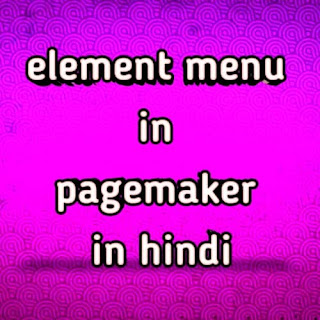 element menu in pagemaker in hindi