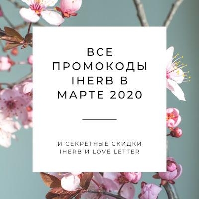промокод айхерб март 2020