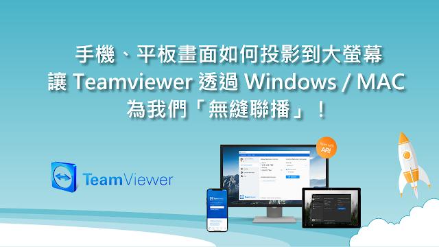 手機、平板畫面如何投影到大螢幕,讓 Teamvewer 透過 Windows/MAC 為我們「無縫聯播」!