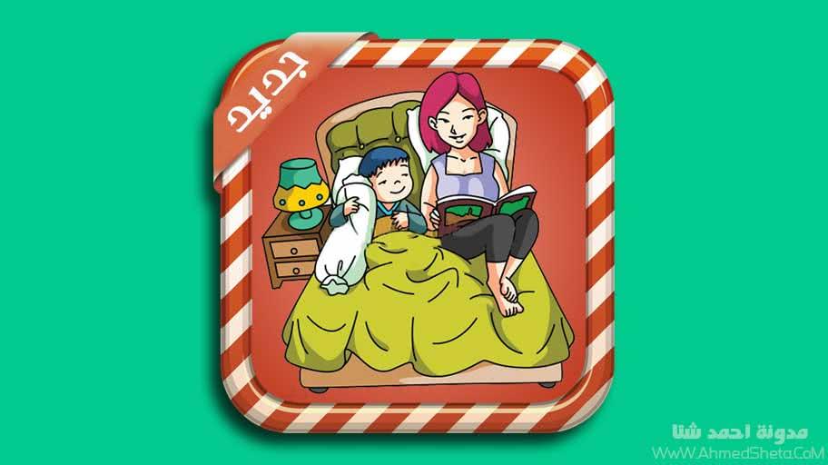 تحميل تطبيق قصص قبل النوم بالصوت للأطفال للأندرويد 2019 | أفضل تطبيق قصص أطفال صوت بدون نت
