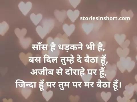 love-shayari-romantic-hindi