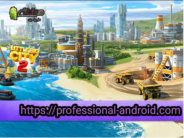 تحميل لعبة  little big city 2 بنا المدن آخر إصدار للأندرويد.