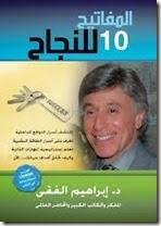 كتاب المفاتيح العشرة للنجاح pdf د.ابراهيم الفقى