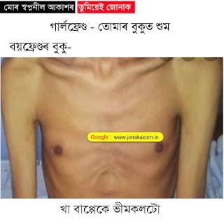 Assamese life status | Assamese Facebook status