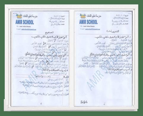 تدريبات في اللغة العربية للسنة الرابعة ابتدائي