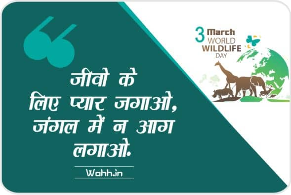 World Wildlife Day Quotes In Hindi Posters