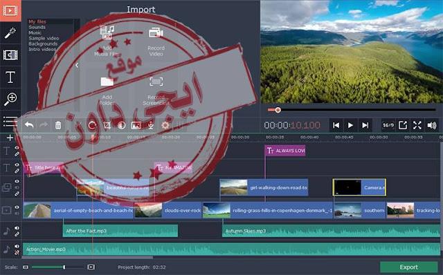 تحميل برنامج تعديل الفيديو للكمبيوتر Movavi Video Editor 2020