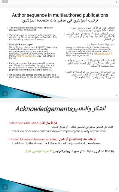 مكونات المقالة العلمية الجيدة باللغتين IMG_20201102_190806.