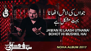 Bohat hi mushkil hai noha lyrics farhan ali waris 2018 for Bano ye abid ko lyrics