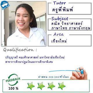 ครูพี่พิมพ์ (ID : 12874) สอนวิชาคณิตศาสตร์ วิทยาศาสตร์ ภาษาไทย ภาษาอังกฤษ ที่เชียงใหม่