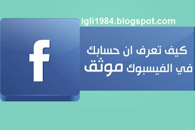 كيف تعرف ان حسابك بالفيسبوك موثق قبل أن يتم إغلاقه مع طريقة توثيقه وتعريفه