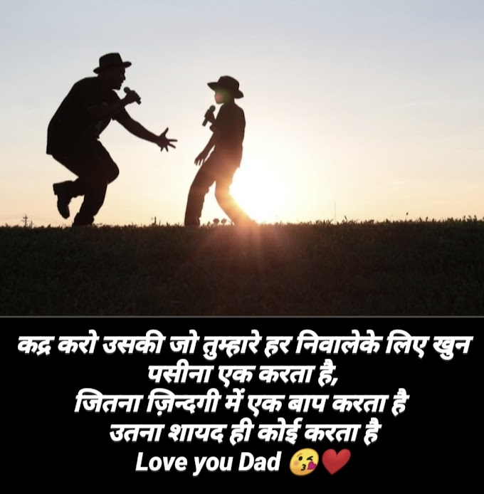 पिता पर 30+ अनमोल वचन और विचार Fathers Day Quotes in Hindi