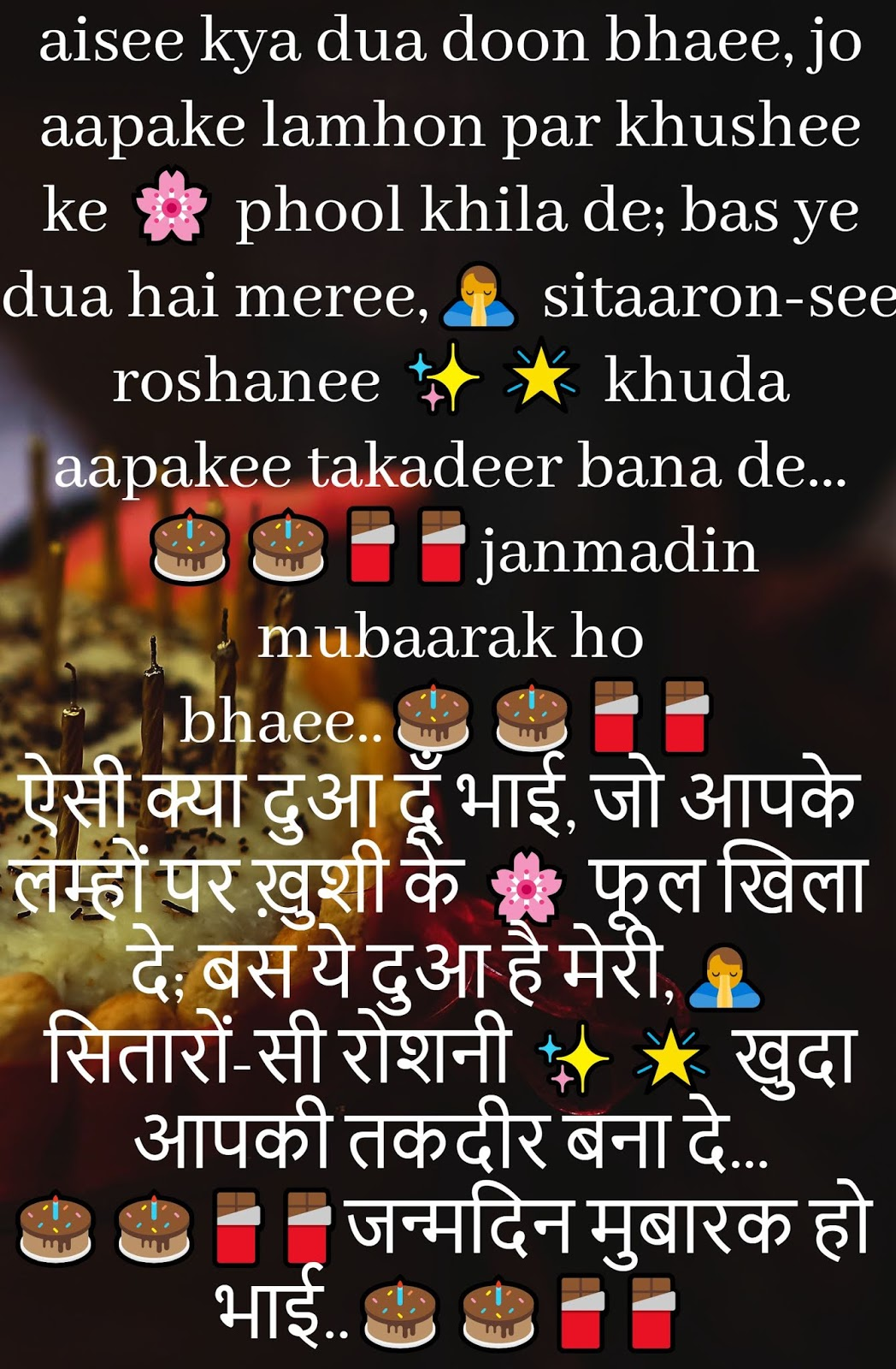 Top 10 Birthday Wishes For Brother In Hindi Birthday Shayari For Brother Latest Collection Birthday Shayari