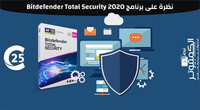نظرة على برنامج Bitdefender Total Security 2020