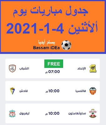 جدول مباريات اليوم الاثنين 4-1-2021