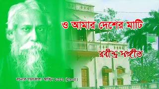 O Amar Desher Mati Lyrics (ও আমার দেশের মাটি)