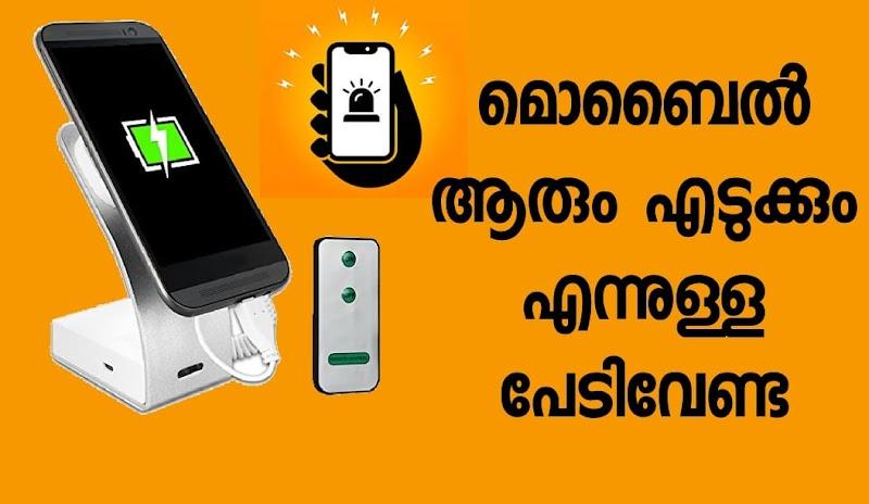 Proximity Sensor Alarm Android App