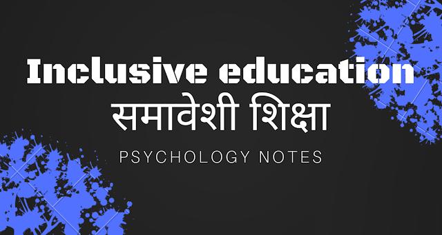 समावेशी शिक्षा | Inclusive education | psychology notes